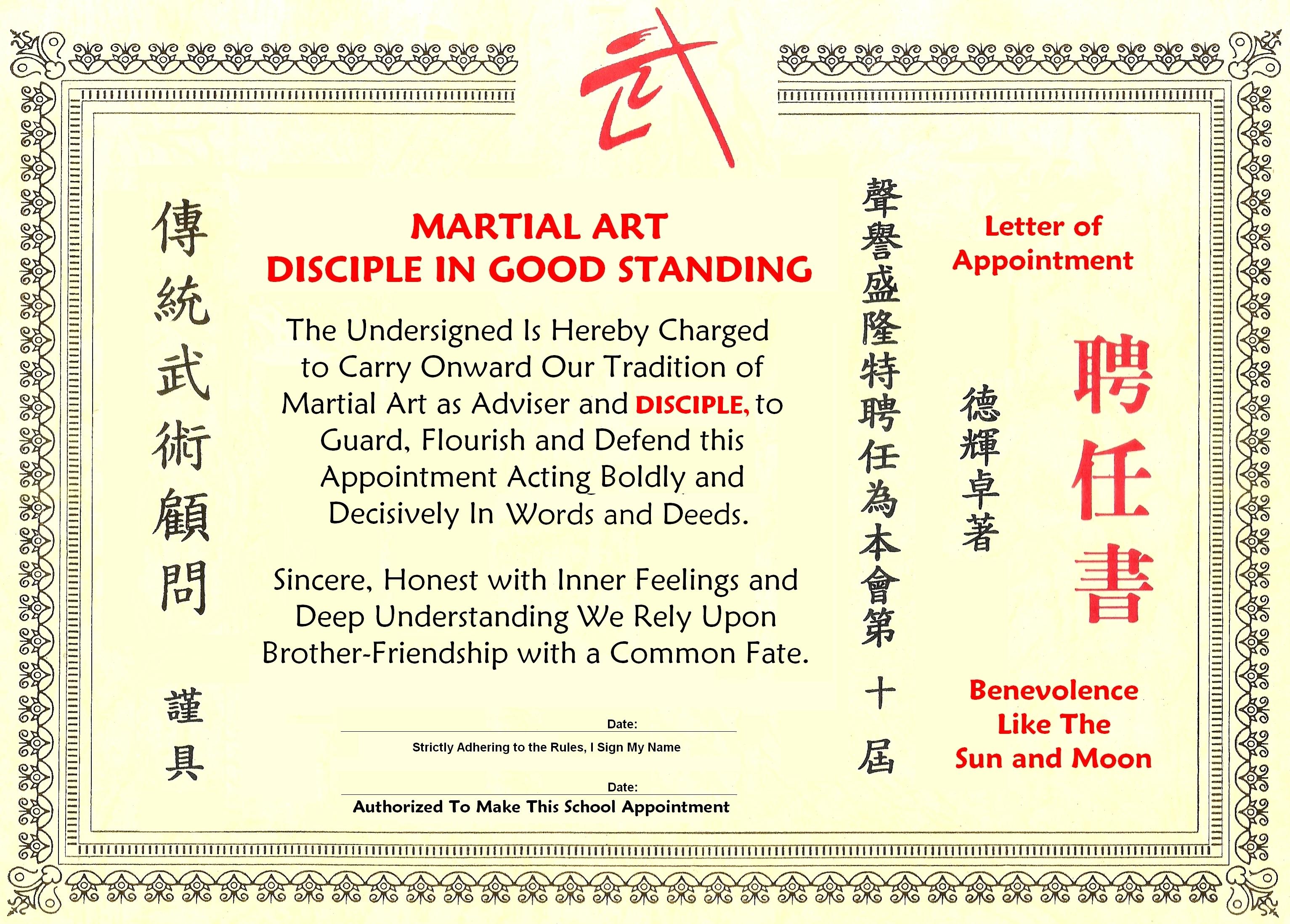 martial art certificate templates free - china southern praying mantis kungfu survey