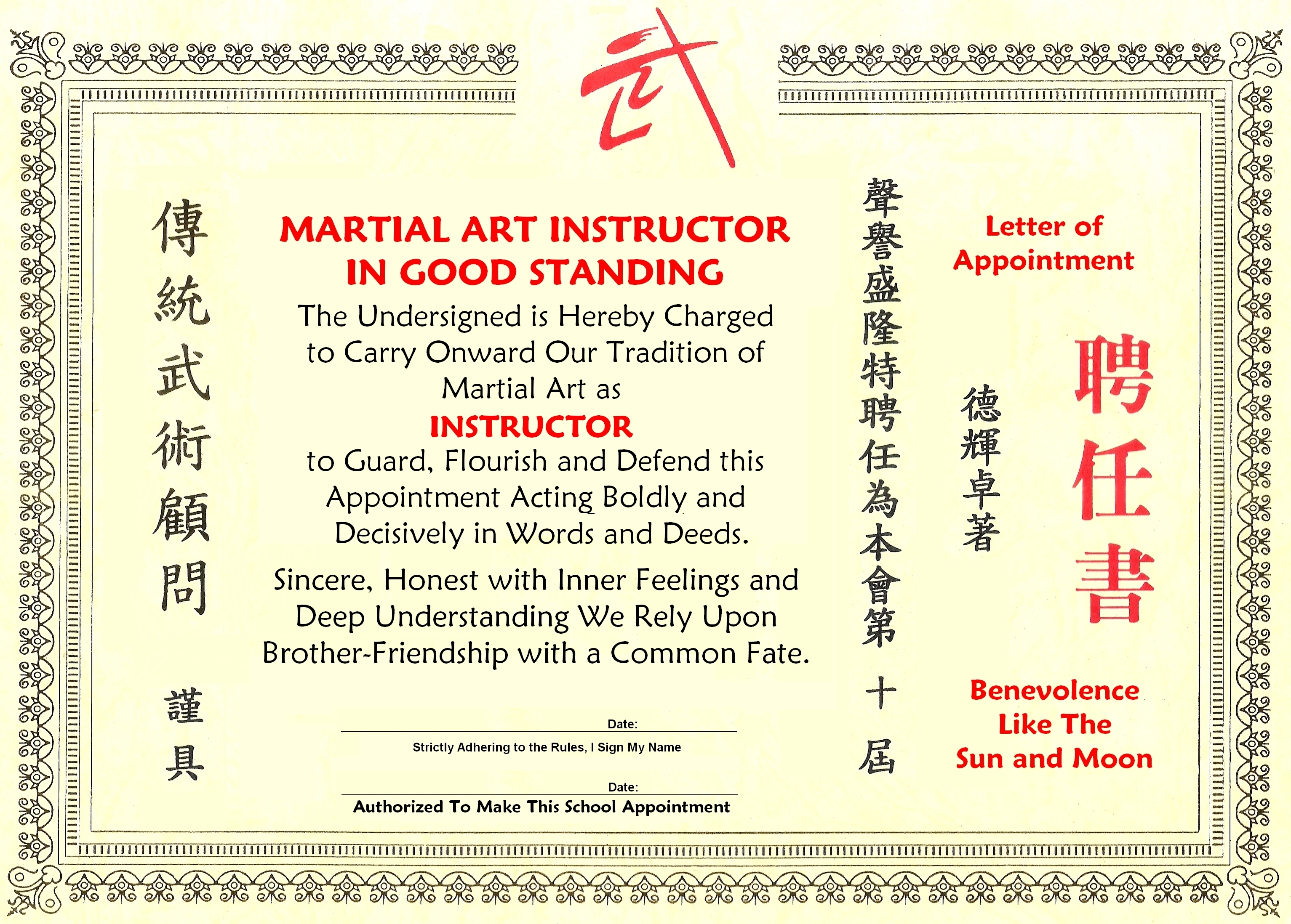 China southern praying mantis kungfu survey for Martial arts certificate template